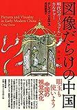「図像だらけの中国: 明代のヴィジュアル・カルチャー」販売ページヘ