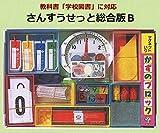 教科書「学校図書」に対応の算数セット さんすうせっと総合版B