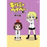 キルミーベイベー (3) (まんがタイムKRコミックス)