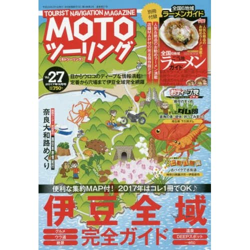 MOTOツーリング 2017年 03 月号 [雑誌]