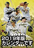 阪神タイガース 2020年 カレンダー CL-591 壁掛けタイプ A2 プロ野球