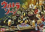 ウルトラゾーン5 [Blu-ray]