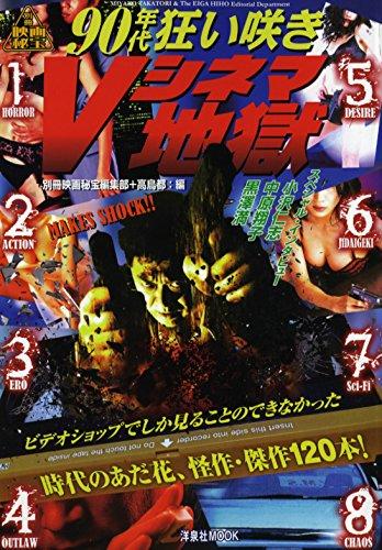 別冊映画秘宝90年代狂い咲きVシネマ地獄