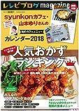 レシピブログmagazine vol.13 冬号 (扶桑社ムック) 画像