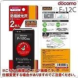 レイ・アウト docomo F-12C用防指紋光沢保護フィルム/2枚パック RT-F12CF2/CR