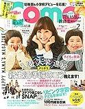 Como (コモ) 2015年 2月号 画像