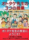 オトタケ先生の3つの授業 画像