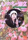 いのちの作文—難病の少女からのメッセージ (ドキュメンタル童話シリーズ)   (ハート出版)