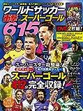 ワールドサッカー衝撃のスーパーゴール615 (<DVD>)