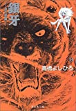 銀牙―流れ星銀 (9) (集英社文庫―コミック版)