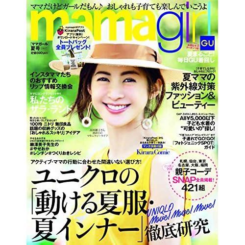 mama girl(ママガール) 2017年 07 月号 [雑誌]