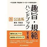 趣旨・規範ハンドブック1 公法系 第8版