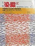 月刊 染織α (アルファ) 1991年01月号 No.118