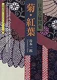 菊・紅葉―日本文様図集 (京都書院アーツコレクション)