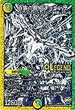 デュエルマスターズ 百族の長 プチョヘンザ(レジェンドレア/秘3)/革命ファイナル 第1章「ハムカツ団とドギラゴン剣」(DMR211)/ シングルカード DMR21-L1秘3/L2