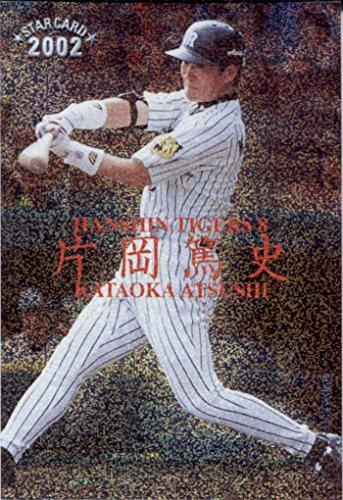 カルビー2002 プロ野球チップス スターカード No.S-23 片岡篤史