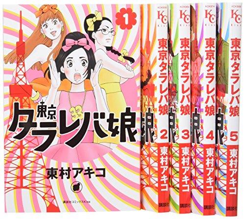 東京タラレバ娘 コミック 1-5巻セット (KC KISS)の詳細を見る