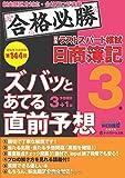 第144回試験11/20をズバッとあてる! 日商簿記3級ラストスパート模試(バック・ナンバー)