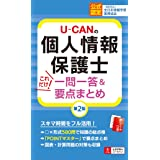 U-CANの個人情報保護士 これだけ!一問一答&要点まとめ 第2版【赤シートつき】 (ユーキャンの資格試験シリーズ)