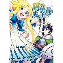 盾の勇者の成り上がり 3 (MFコミックス フラッパーシリーズ)
