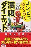 コンビニらくらく満腹ダイエット (講談社の実用BOOK)