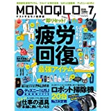 MONOQLO(モノクロ) 2019年 07 月号 [雑誌]