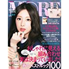 MORE(モア) 2015年 05 月号 [雑誌]
