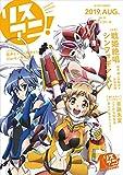 リスアニ! Vol.38(M-ON! ANNEX 637号)