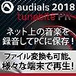 Audials Tunebite 2018 Premium|ダウンロード版