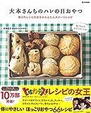 大本さんちのハレの日おやつ ~第3代レシピの女王のかんたんスイーツレシピ (e-MOOK) 画像