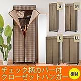 カバー付きクローゼットハンガー/衣類収納 【Sサイズ/幅46cm】 スリム 収納棚付き チェック柄 ブラウン ds-1538532