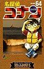 名探偵コナン 第64巻
