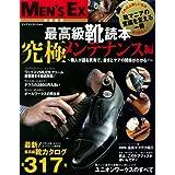 最高級靴読本 究極メンテナンス編 MEN'S EX特別編集