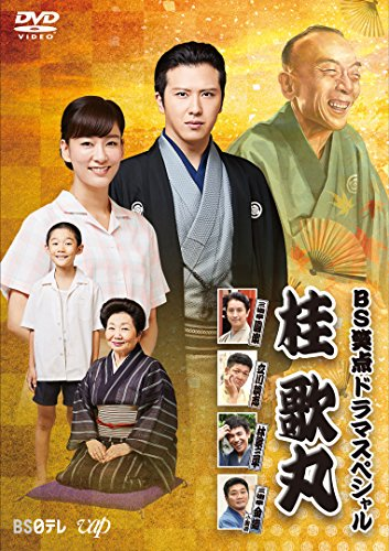 BS笑点ドラマスペシャル 桂 歌丸 [DVD]