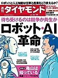 週刊ダイヤモンド 2014年6/14号 [雑誌]