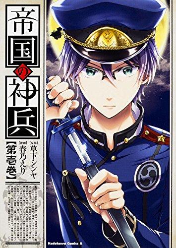 帝国の神兵 (1) (カドカワコミックス・エース)の詳細を見る