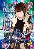 松来未祐のアルカナの扉 Vol.3 [DVD]の画像