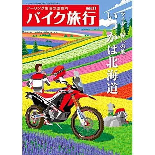 バイク旅行 VOL.17 いつかは北海道 (SAN-EI MOOK)