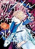 マグメル深海水族館 2巻 (バンチコミックス)
