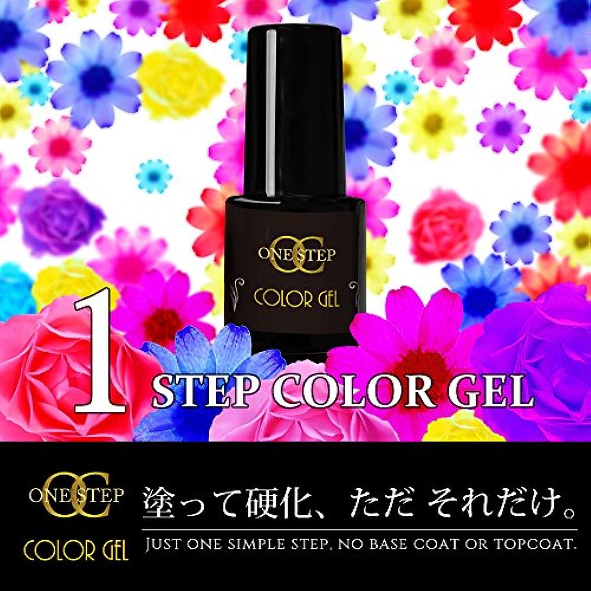 一元化する大胆なストロークジェルネイル《塗って硬化させるだけ!》ワンステップカラージェル (5g) (D-03 / L528N)