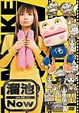 全国的ローカル情報番組「溜池Now」vol.2 [DVD]