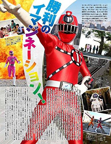 スーパー戦隊 Official Mook 21世紀 vol.14 烈車戦隊トッキュウジャー (講談社シリーズMOOK)