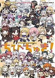 TYPE-MOON学園 ちびちゅき!(6) (角川コミックス・エース)