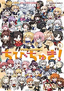 TYPE-MOON学園 ちびちゅき! 6巻 表紙画像