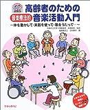 高齢者のための音楽療法的音楽活動入門―体を動かして、楽器を使って、歌をうたって… (高齢者ふれあいレクリエーションブック)