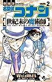 名探偵コナン 世紀末の魔術師(2) (少年サンデーコミックス)