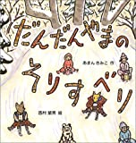 だんだんやまのそりすべり (日本傑作絵本シリーズ)