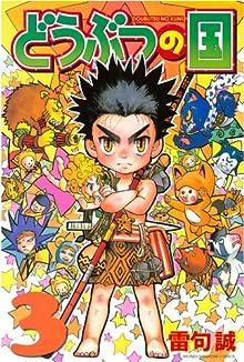 どうぶつの国(3) (週刊少年マガジンコミックス)