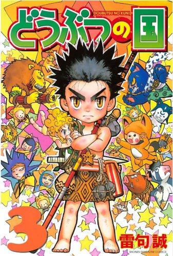 どうぶつの国(3) (少年マガジンコミックス)