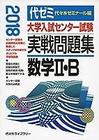 大学入試センター試験実戦問題集 数学2・B 2018年版
